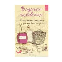 "Книга рецептов ""Водочки-наливочки. Классические напитки"""